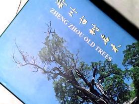 郑州古树名木铜版纸精装彩印 品相好