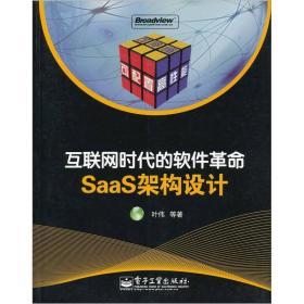互联网时代的软件革命:SaaS架构设计