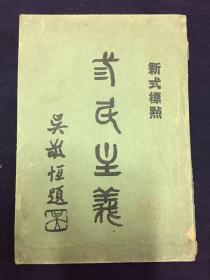 《三民主义》民国16年初版新式标点,上海孙文学说研究社印行