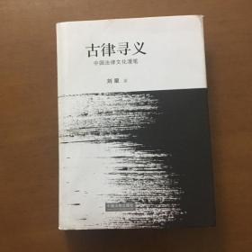 古律寻义:中国法律文化漫笔(精装)