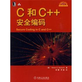 C和C++安全编码