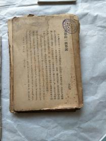 民国版活页文选(有林语堂、朱自清等的文章 文学的一个界说、知事下乡、机器与精神、艺术与现实等)