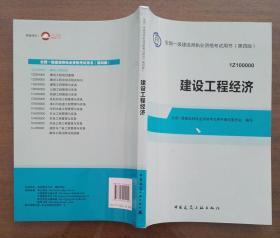 全国一级建造师执业资格考试用书第四版--建设工程经济