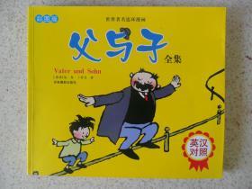世界著名连环漫画《父与子》全集(2架)
