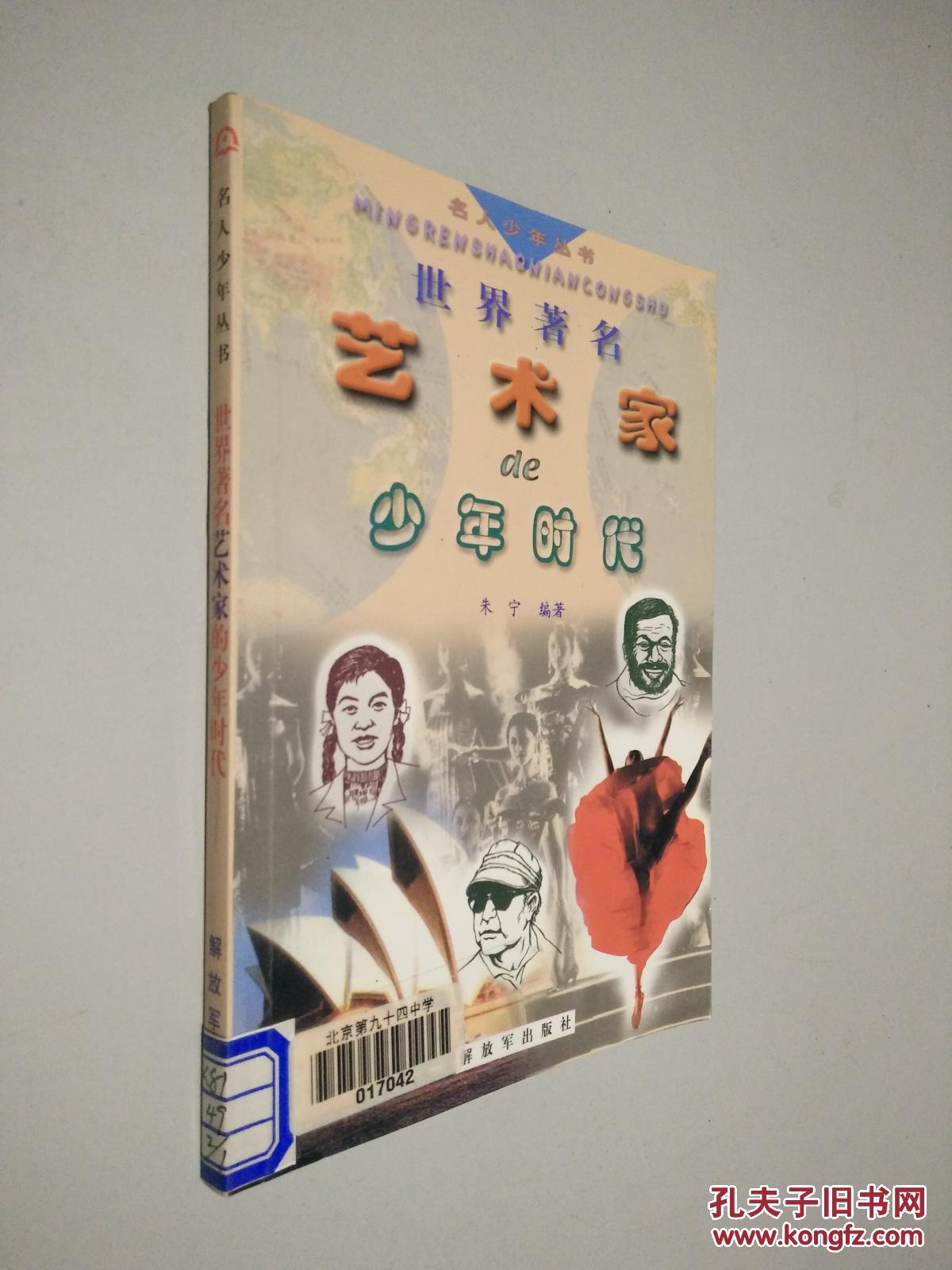 世界著名艺术家的少年时代——名人少年丛书