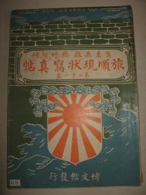 清末 日本侵華刊物 1905年《日露戰爭寫真畫報》第21卷《旅順現狀寫真帖》16開