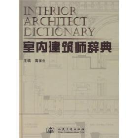 室内建筑师辞典