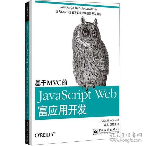 基于MVC的JavaScript Web富应用开发