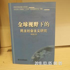 全球视野下的民主社会主义研究 (作者;张传鹤签赠本)