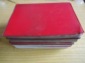 毛泽东选集.(五卷,卷一--卷四为32开红塑皮,卷五为横版白皮)