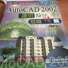 AutoCAD 2002建筑设计范例精解 含1CD