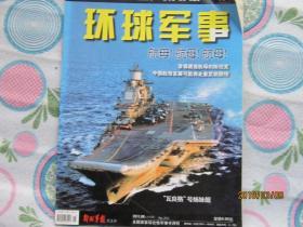环球军事  2011年8月上半月版(总第251期)