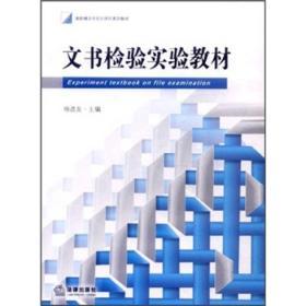 新阶梯法学规划课程系列教材:文书检验实验教材
