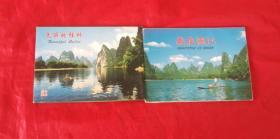《美在漓江》《美丽的桂林》明信片两套【20张全】