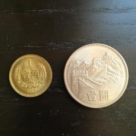 纪念币 1985 长城币 壹圆 壹角 合售 1元 1角