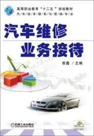 """高等职业教育""""十二五""""规划教材:汽车维修业务接待"""