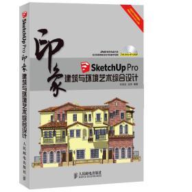 SketchUp Pro印象-建筑与环境艺术综合设计-(不含光盘)