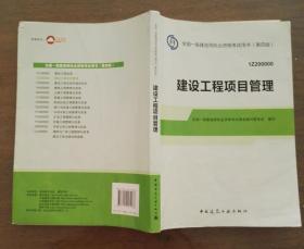 全国一级建造师执业资格考试用书--建设工程项目管理第四版