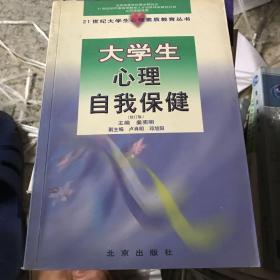大学生心理自我保健/21世纪大学生心理素质教育丛书