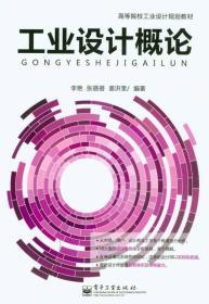 工业设计概论 李艳张蓓蓓姜洪奎 电子工业出版社 97871212152
