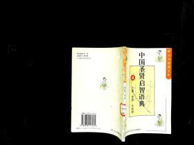 中国圣贤启智语典 4