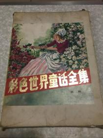 彩色世界童话全集第二辑(11-20)一函十册全 均为86年一版一印