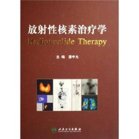 放射性核素治疗学