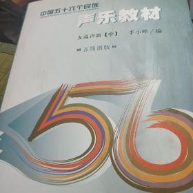 中国五十六个民族   声乐教材  女高声部 (中 册)五线谱版