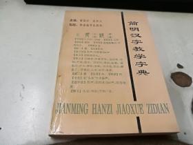 简明汉字教学字典