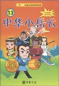 中华小岳云(全13册)