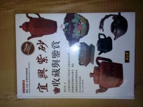宜兴紫砂收藏与鉴赏