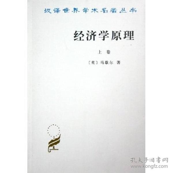 经济学原理(上卷) 汉译名著