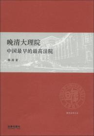 复旦法学文丛·晚清大理院:中国最早的最高法院