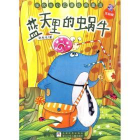 蓝天里的蜗牛/张秋生小巴掌经典童话(注音版)