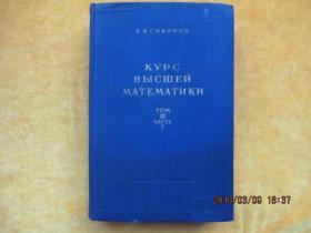 高等数学教程( 第三卷 第二册)精装外文原版书