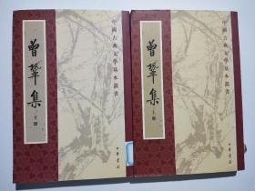 中國古典文學基本叢書--曾鞏集(上下冊)