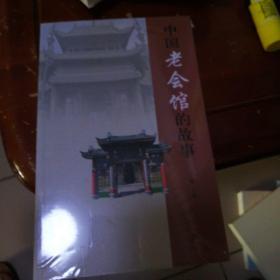 中国老会馆的故事