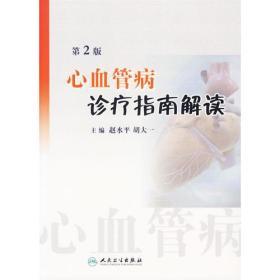 心血管病诊疗指南解读(第2版)