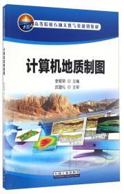 计算机地质制图/高等院校石油天然气类规划教材