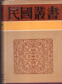 民国丛书(第五编21)社会调查与统计学(精装)