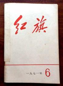红旗1971.6(无产阶级教育革命专辑)