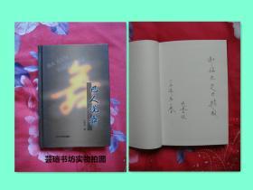 巴人说舞(巴景侃教授签赠本,保真。2000年3月沈阳一版一印,个人藏书,好品)
