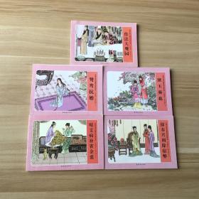 古典文学名著系列连环画 红楼梦(5本和售)