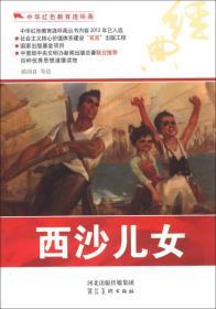 中华红色教育连环画:西沙儿女