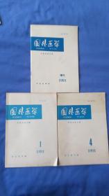 国外医学 呼吸系统分册1991年第1.4.增刊(3册合售)