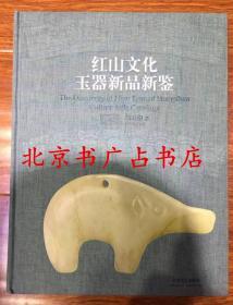 红山文化玉器新品新鉴 【老书 品佳】仅一本