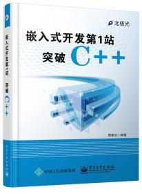 嵌入式开发第1站:突破C++