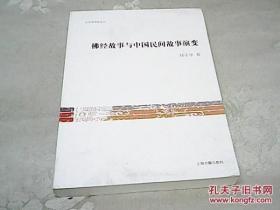 【正版】佛经故事与中国民间故事演变