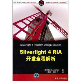 正版现货 SilverLight 4 RIA开发全程解析 出版日期:2011-04印刷日期:2011-04印次:1/1