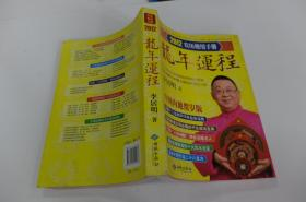 农历使用手册 2012龙年运程